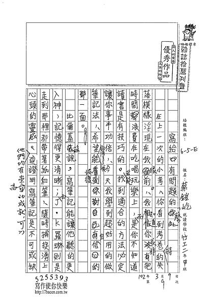 101WE309蔡鎧屹 (1)