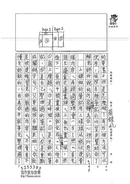 101WE309蔡鎧屹 (2)