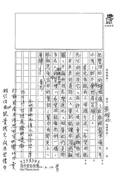 101WE309蔡鎧屹 (3)