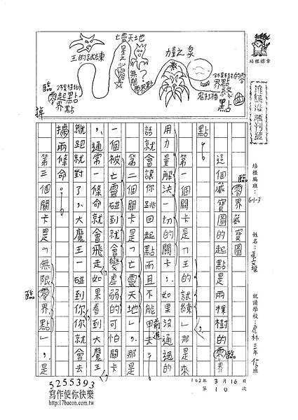 101W3310張文堰 (1)