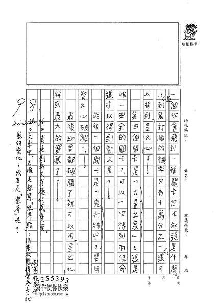 101W3310張文堰 (2)