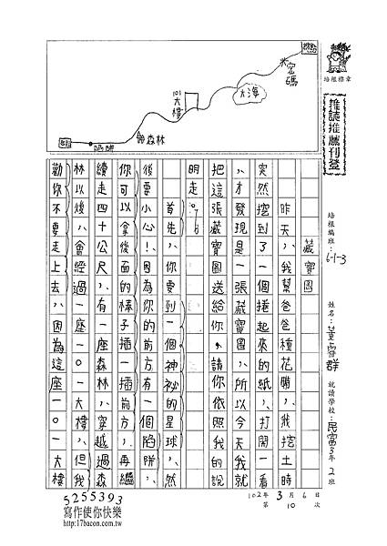 101W3310董睿群 (1)