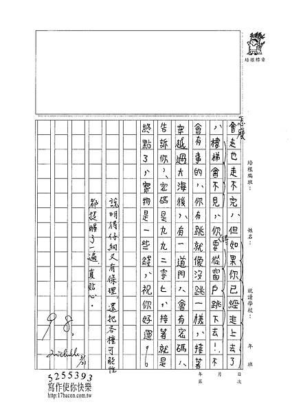 101W3310董睿群 (2)