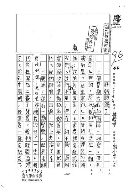 101W4310林欣樺 (1)