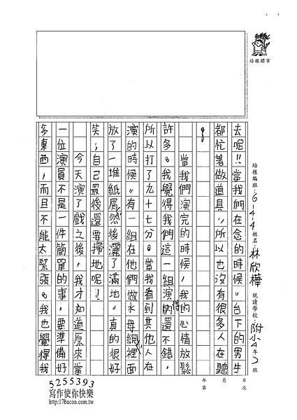 101W4310林欣樺 (2)