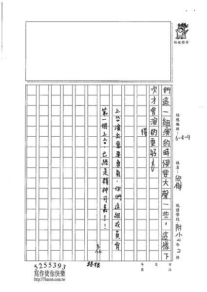 101W4310林欣樺 (3)