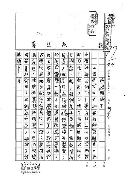 101W4310柯彥宇 (1)