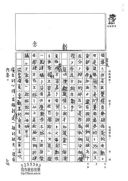 101W4310柯彥宇 (3)