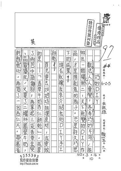 101W5310朱致維 (1)