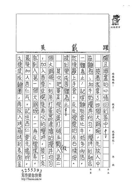 101W5310朱致維 (2)