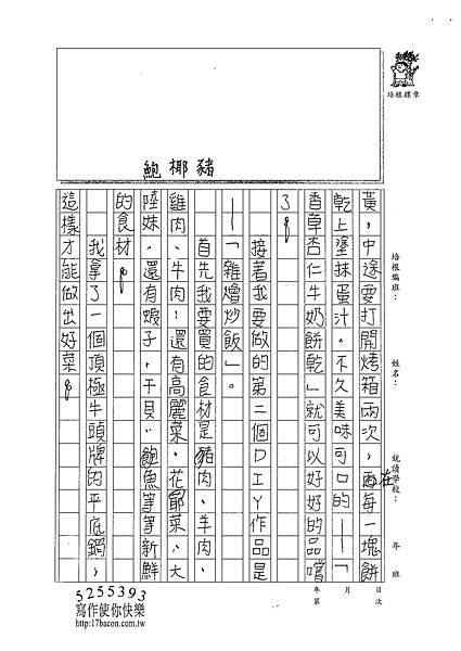 101W5310朱致維 (3)