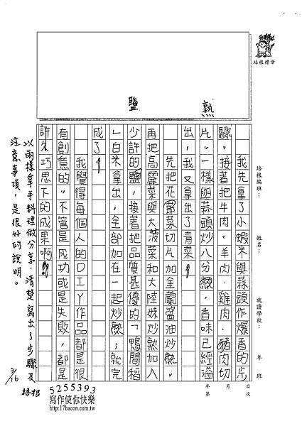 101W5310朱致維 (4)