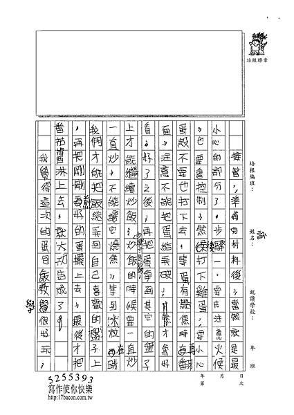 101W5310沈詠霖 (2)