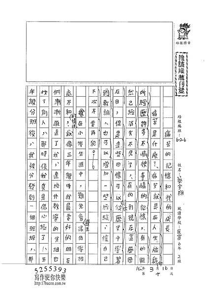 101W6310蔡宇翔 (1)
