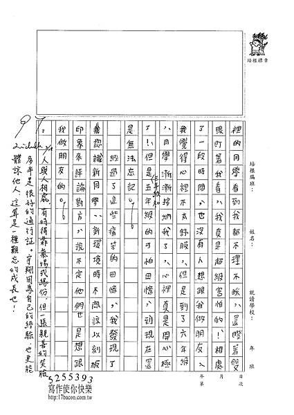101W6310蔡宇翔 (2)