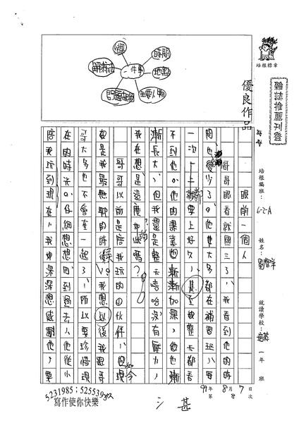 99WA108劉智洋 (1).jpg