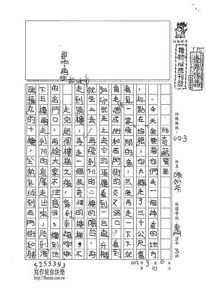 101W3310陳妍希 (1)