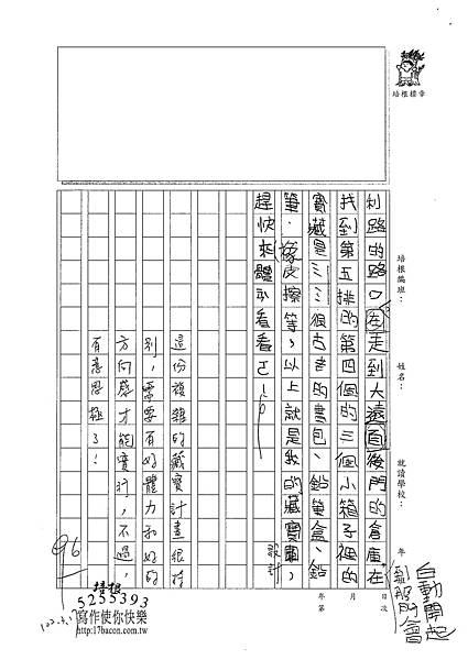101W3310陳妍希 (2)