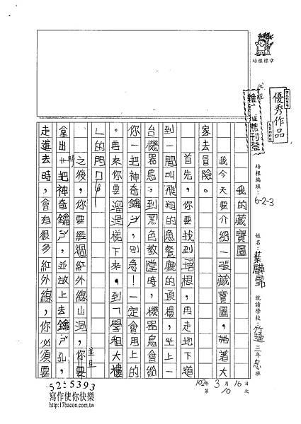 101W3310葉驊霈 (1)