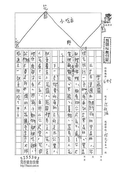 101W3310張祐誠 (1)