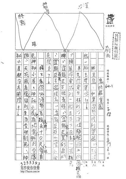 101W3310廖子傑 (1)