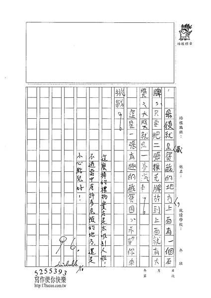 101W3310廖子傑 (2)