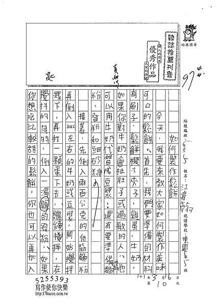 101W5310江韋翰 (1)