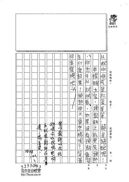 101W5310江韋翰 (3)
