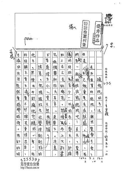 101W5310李宣誼 (1)