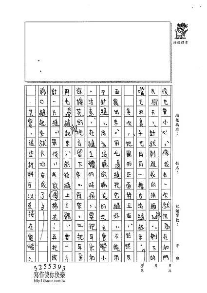 101W5310李宣誼 (2)