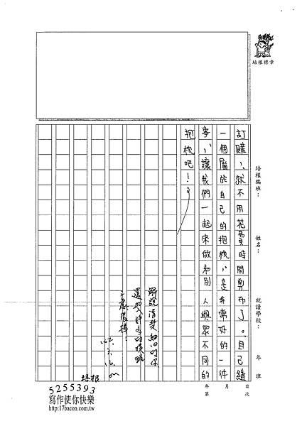 101W5310李宣誼 (3)