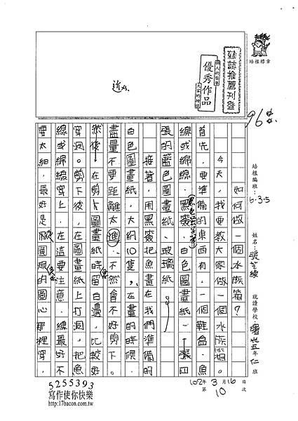 101W5310張芝綾 (1)