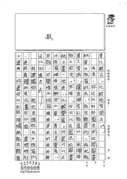101W5310張芝綾 (2)