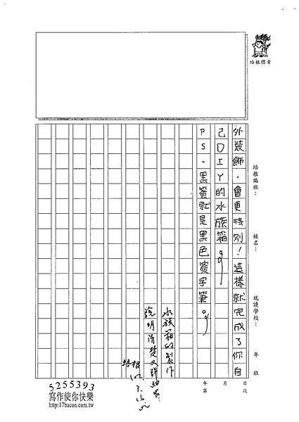 101W5310張芝綾 (3)
