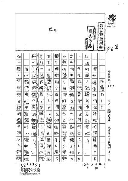 101W5310廖若君 (1)