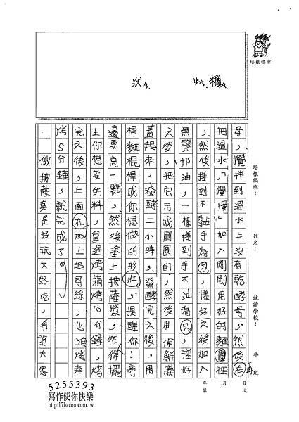 101W5310廖若君 (2)