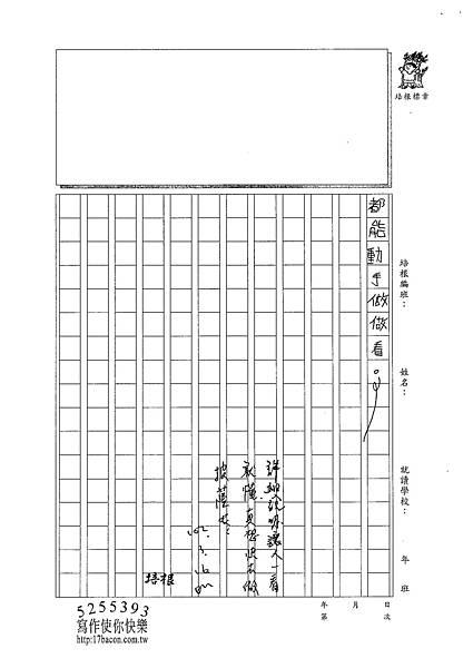 101W5310廖若君 (3)