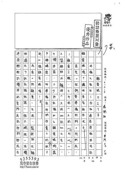 101W5310蔡佩珈 (1)