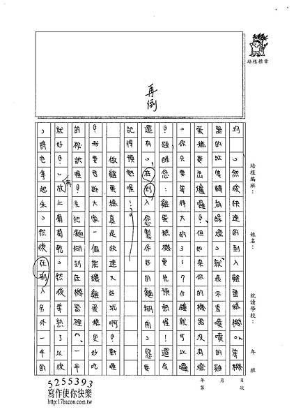 101W5310蔡佩珈 (2)