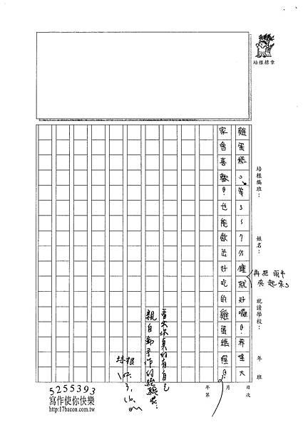 101W5310蔡佩珈 (3)
