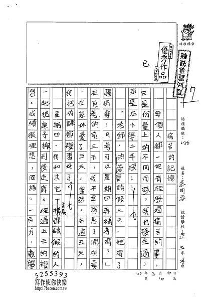 101W6310蔡昀蓉 (1)