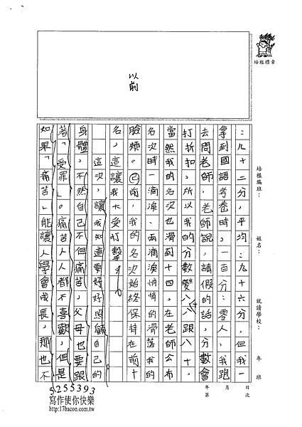 101W6310蔡昀蓉 (2)