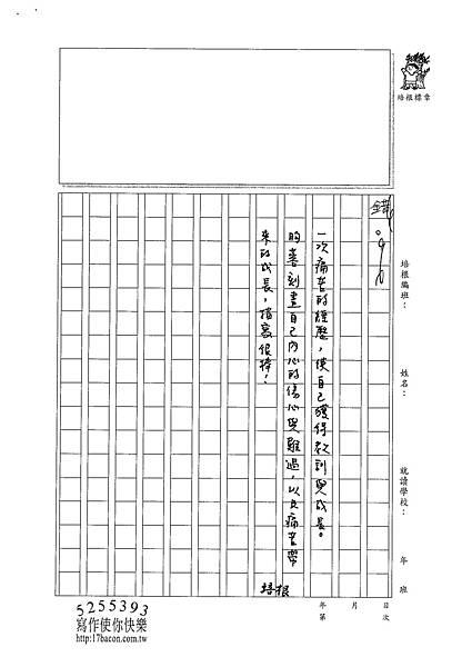 101W6310蔡昀蓉 (3)