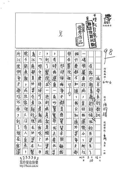 101W6310陳昀揚 (1)