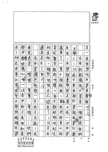 101W6310陳昀揚 (2)