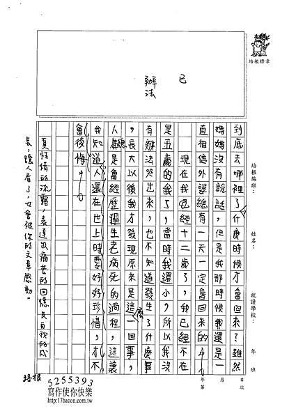 101W6310陳昀揚 (3)