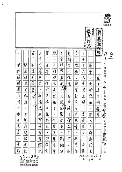 101W6310黃郁潔 (1)