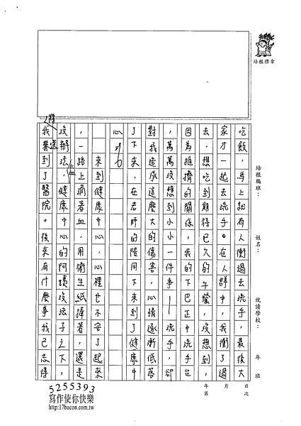 101W6310黃郁潔 (2)