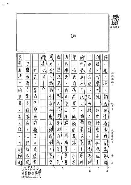 101W6310黃郁潔 (3)