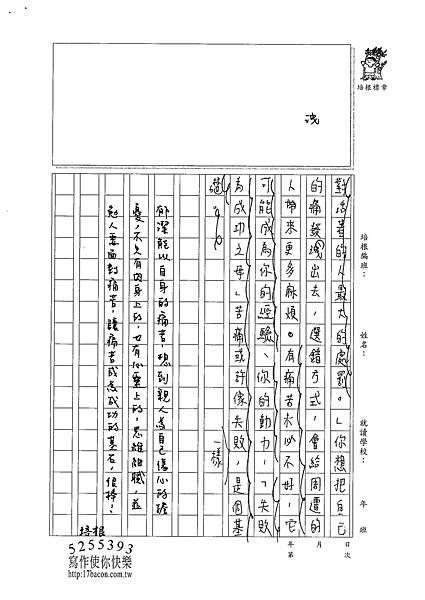 101W6310黃郁潔 (4)